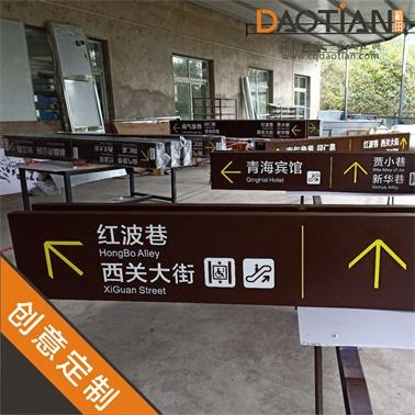 重庆稻田―景区指示标牌
