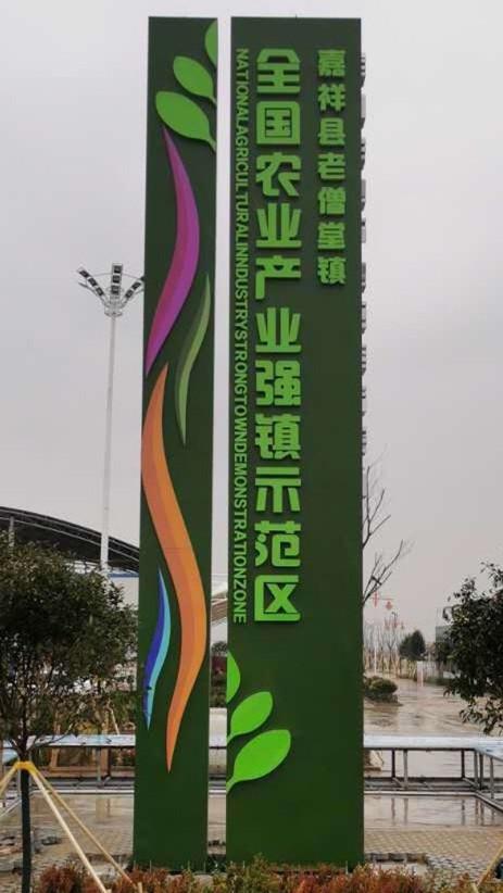 嘉祥农业产业示范区标识牌