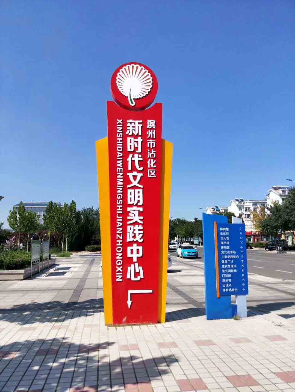 滨州文明实践广场区域牌