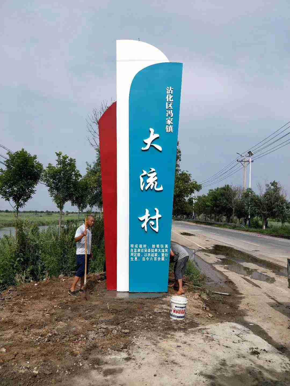 济宁美丽乡村建设标识牌