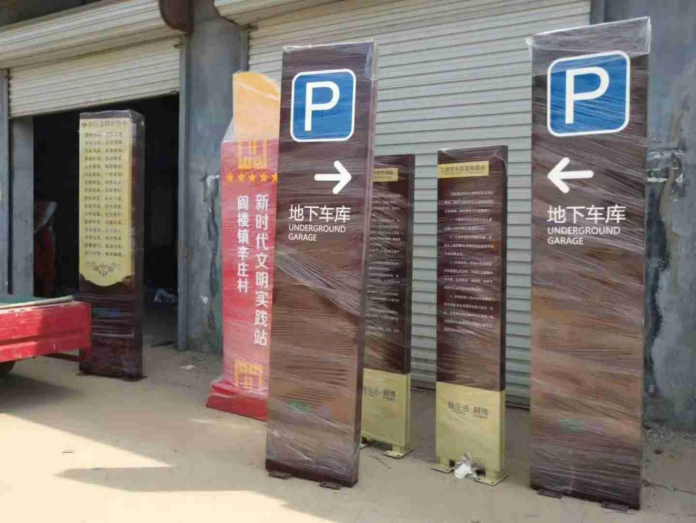 地下停车场指示牌