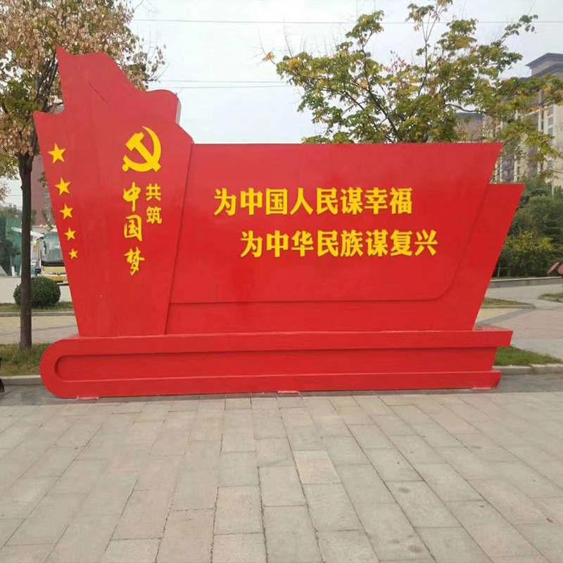 济宁公园党旗标识