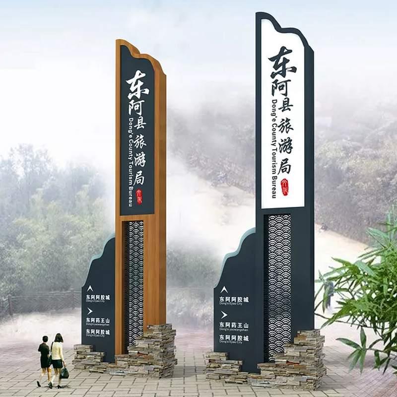 东阿县旅游景区标识