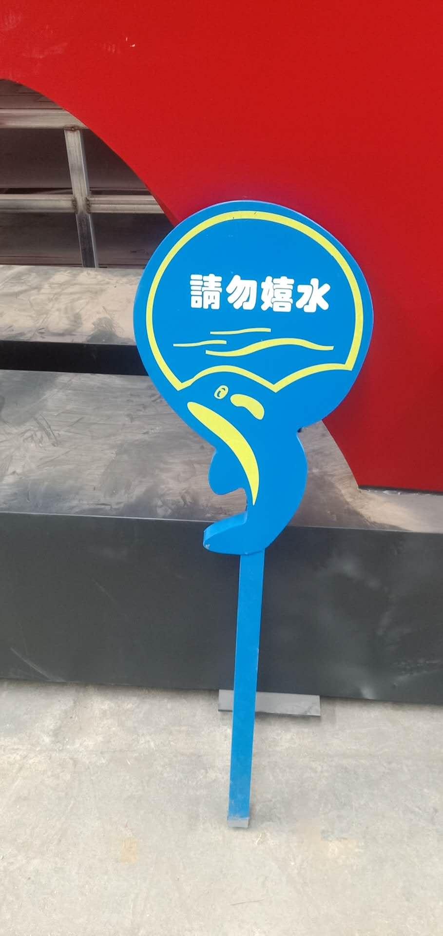 邹城公园小区花草牌标识牌