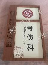 仿木纹标识系统展示