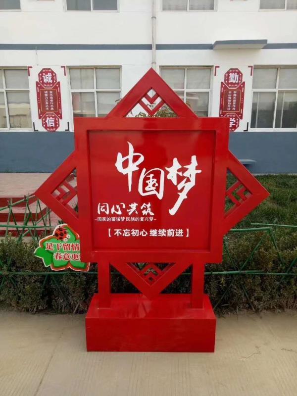 公园小区文明价值观标识牌