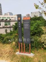 深圳宝安西乡企龙山公园标识系统