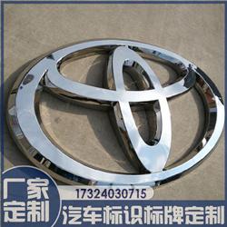 广州丰田4S店吸塑电镀车标不锈钢三维立体logo车标