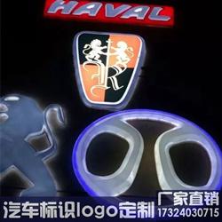 荣威4S店汽配店吸塑发光车标制作汽车广告牌电镀标识亚克力招牌