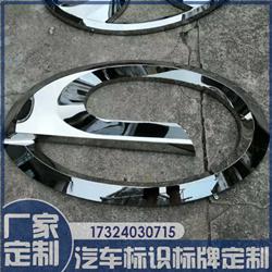 4S店广汽传祺大型吸塑发光车标定制三维立体电镀吸塑标识牌定制