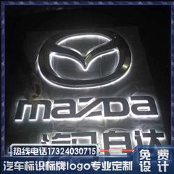 汽配店马自达吸塑电镀车标制作大型户外楼顶发光logo厂家定制户外
