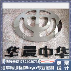 招牌中华三维吸塑发光车标定制大型户外广告牌吸塑车标招牌