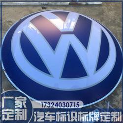 招牌大众丝印电镀标识定制名车汇广告牌吸塑发光标识汽配店广告标