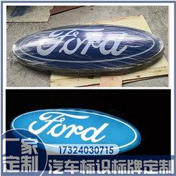 招牌福特吸塑发光标识定制ABS吸塑广告标识展会悬挂式标志发光车