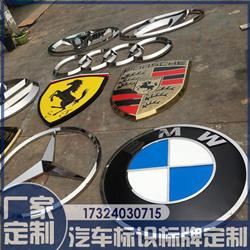 宝马4S店门头车标不锈钢三维立体logo背景墙标志