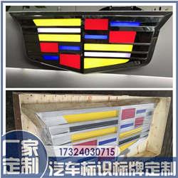 4S店门头招牌用凯迪拉克电镀车标制作汽车汽配店吸塑发光标识厂家