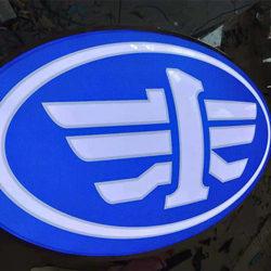 招牌中国一汽吸塑发光车标汽配店汽车展会悬挂标识亚克力吸塑发光