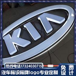 4S店厂家定制起亚吸塑镀铬车标大型亚克力发光标识发光车标门头标