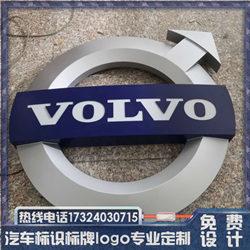 汽配店沃尔沃三维电镀汽车标识定制亚克力吸塑标识大型发光标识