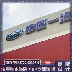 4S店中国一汽汽车发光车标制作LED大型丝印车标亚克力电镀车标