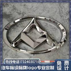 上汽大通不锈钢三维立体车标背发光logo