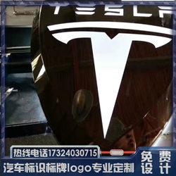 特斯拉不锈钢三维立体发光车标