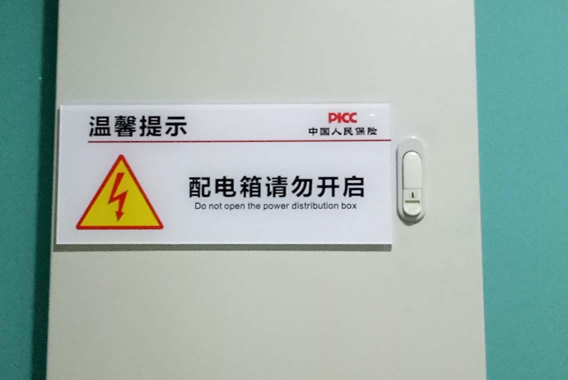 保电商华东中心电箱警示牌