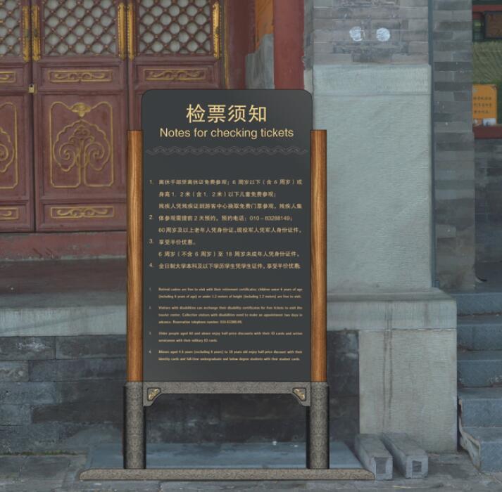 北京恭王府景区标识检票须知