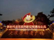 深圳大浪劳动者广场党建标识牌