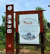 邹城公园景区标识牌